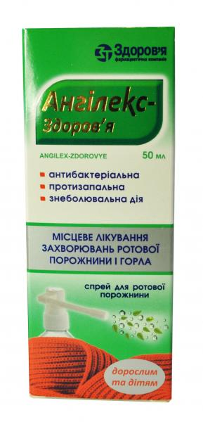 Спрей Ангилекс-З 50 мл