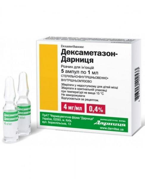 Дексаметазон-Дарница 0.4% 1 мл №5 раствор для инъекций