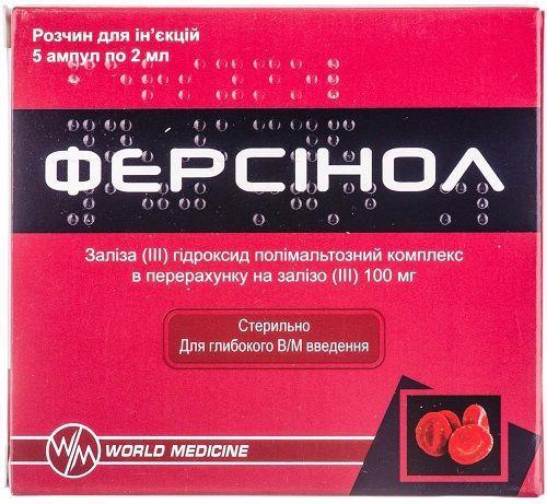 Ферсинол 100 мг/2 мл №5 раствор