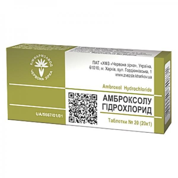 Амброксол  0.03 г №20 таблетки