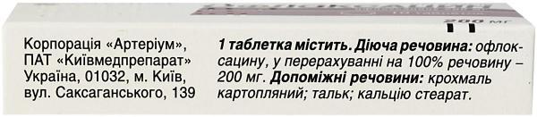 Таблетки Офлоксацин-КМП 200 мг N10