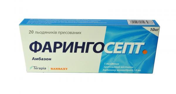 Фарингосепт 10 мг N20 леденцы