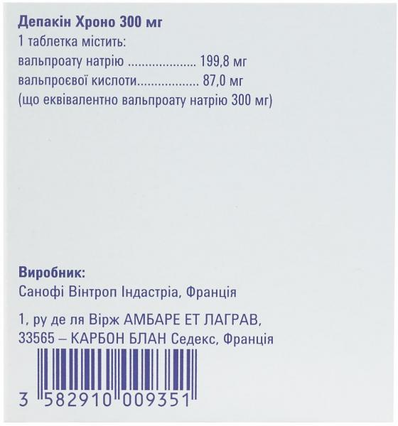 Депакин Хроно 300 мг №100 таблетки
