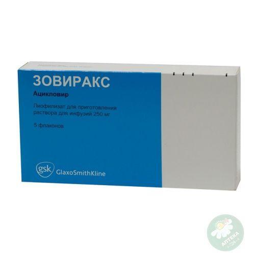 Зовиракс 250 мг №5 лиофилизат для приготовления раствора для инфузий