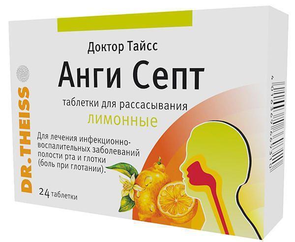 Анги-септ N24 лимон леденцы