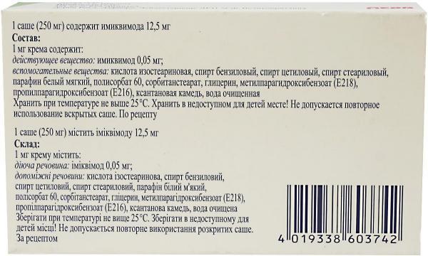 Алдара крем 5% 250 мг N12 крем