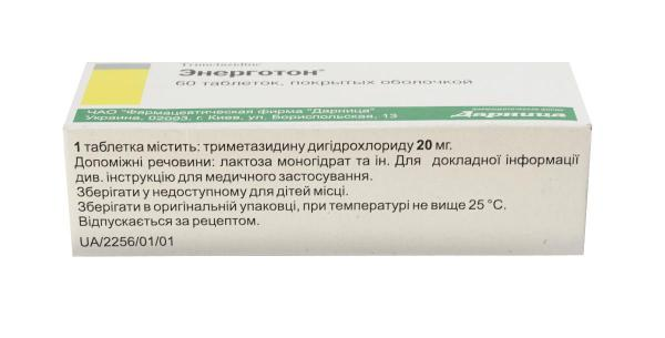 Энерготон 0.02 г N60 таблетки