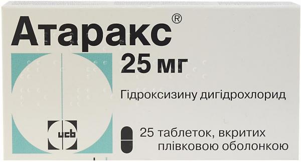 Атаракс 25 мг №25 таблетки