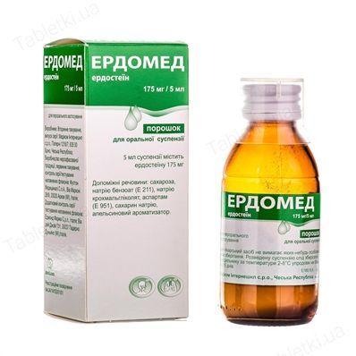 Эрдомед 175 мг/5 мл №1 порошок для оральной суспензии