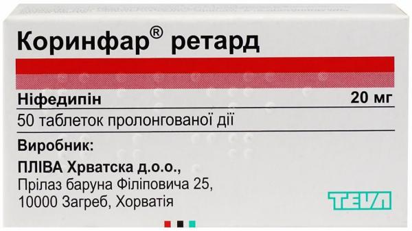 Коринфар ретард 20 мг №50 таблетки