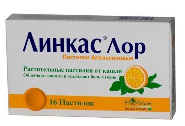 Линкас апельсин N16 пастилки
