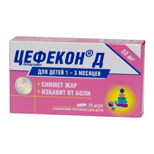 Цефекон Д для детей 0,05 г №10 свечи