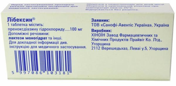 Либексин 100 мг N20 таблетки
