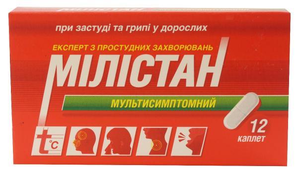 Милистан мультисимптомный №12 капсулы