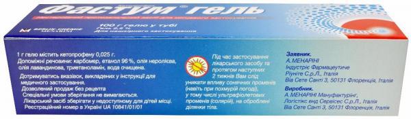 Фастум гель 2.5% 100 г