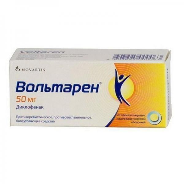 Вольтарен 50 мг №20 таблетки
