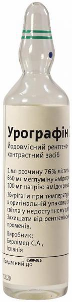 Урографин 76% 20 мл №10 раствор для инъекций
