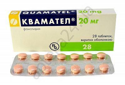 Квамател 20 мг №28 таблетки
