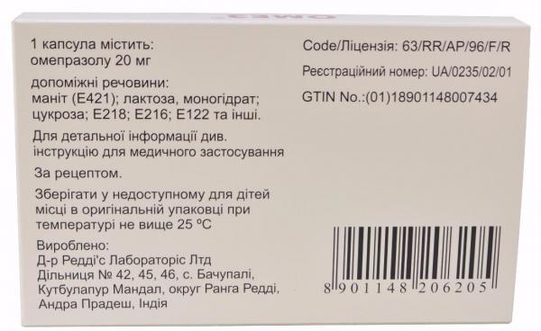Омез 20 мг №30 капсулы