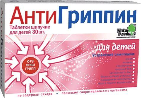 Антигриппин для детей № 30 таблетки