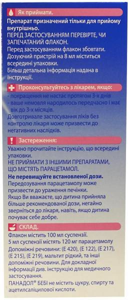 Панадол Беби 100 мл суспензия
