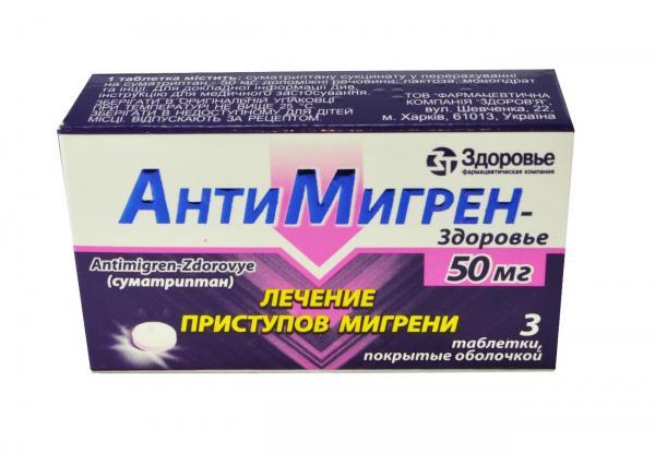 Антимигрен 50 мг N3 таблетки