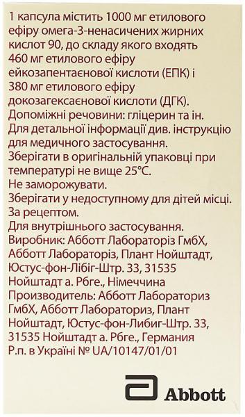 Омакор 1000 мг №28 капсулы