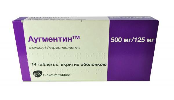 Аугментин 500 мг/125 мг №14 таблетки
