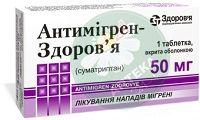 Антимигрен 50 мг №1 таблетки