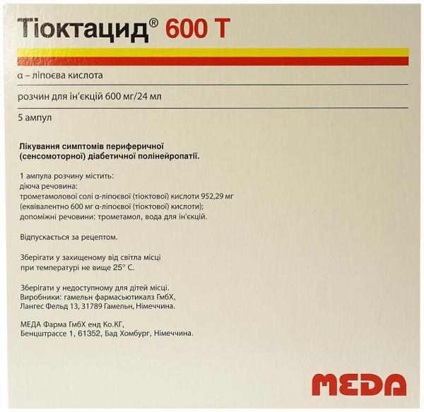 Тиоктацид- 600Т 600 мг 24 мл №5 раствор для инъекций