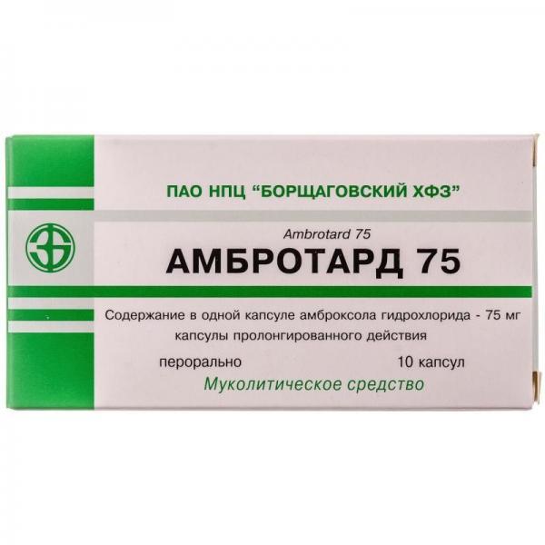 Амбротард 75 мг №10 капсулы