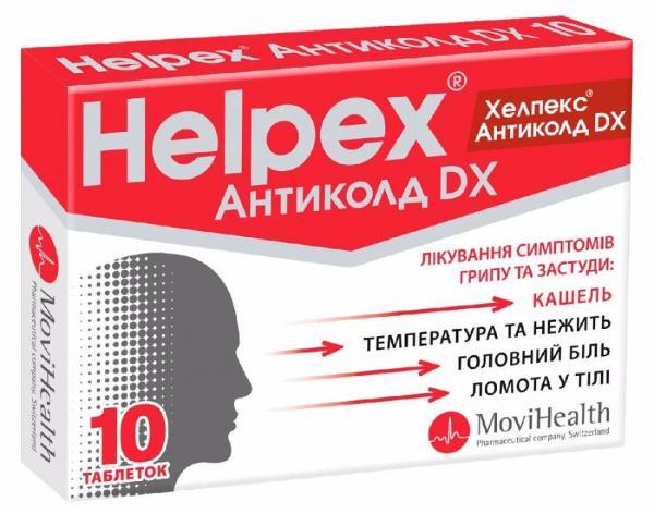 Таблетки Хелпекс Антиколд DX №10