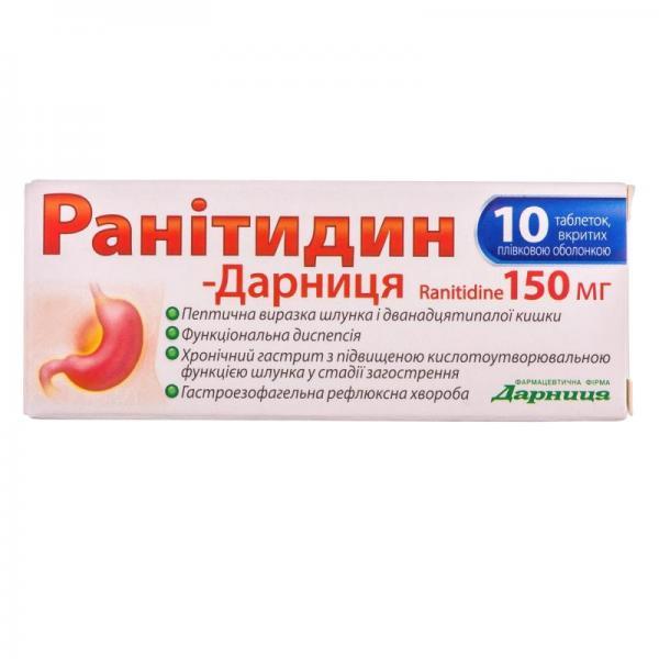 Ранитидин-Дарница 0.15г №10 таблетки