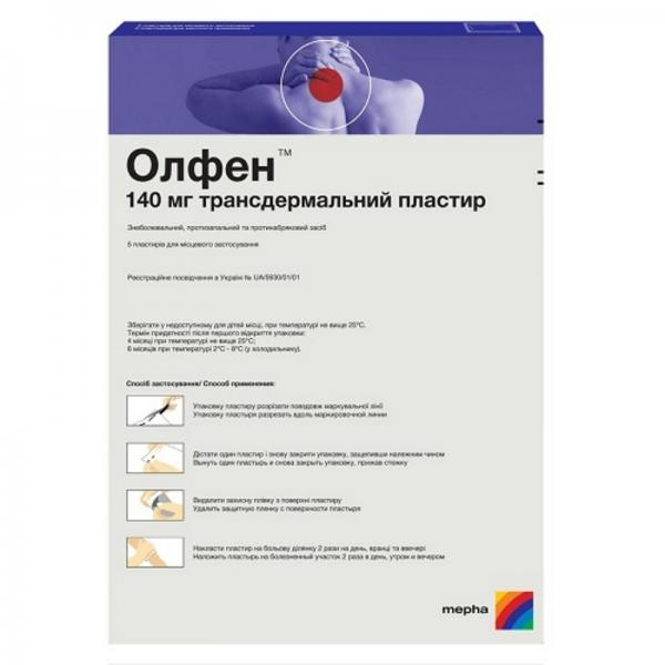 Олфен 140 мг №5 трансдермальный пластырь