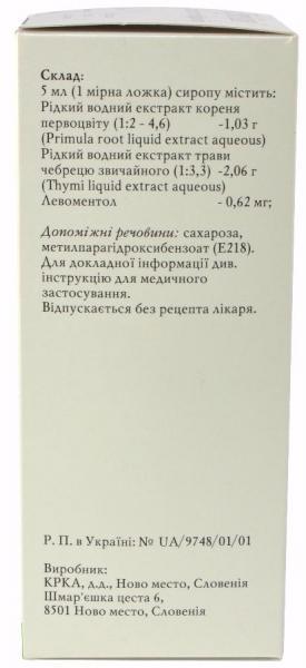 Гербион первоцвета 150 мл сироп