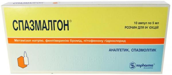 Спазмалгон 5 мл №10 раствор для инъекций