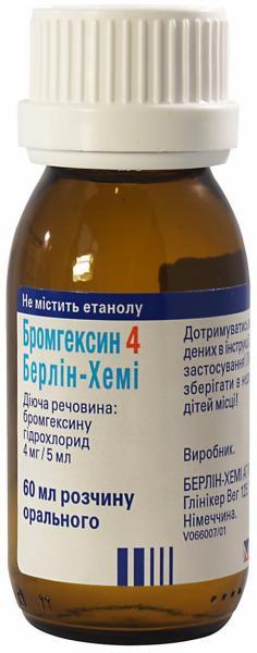 Бромгексин 4 Берлин-Хеми 60 мл раствор пероральный