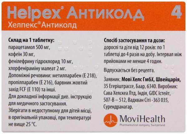 Хелпекс Антиколд №80 таблетки