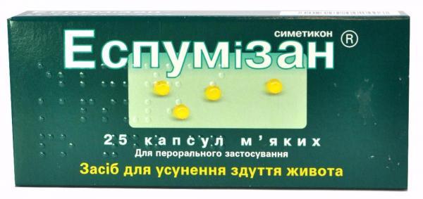 Эспумизан №25 капсулы