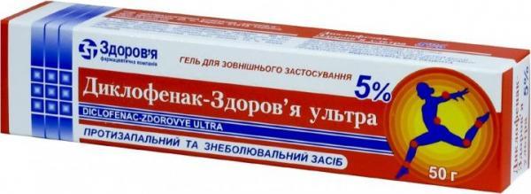 Гель Диклофенак-З ультра 5% 50г