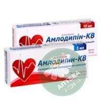 Амлодипин КВ 10 мг №30 таблетки