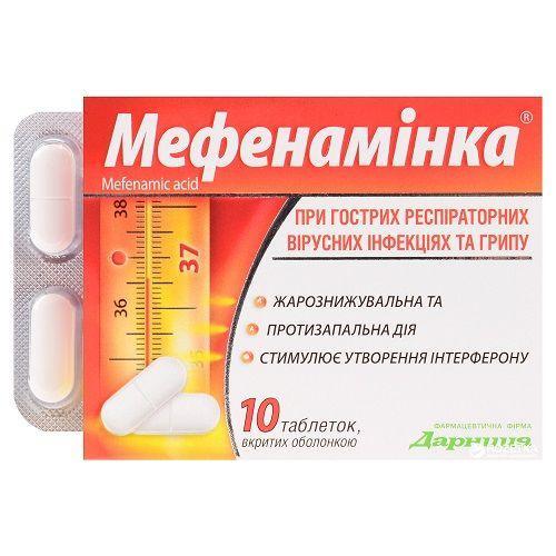 Мефенаминка 500 мг №10 таблетки