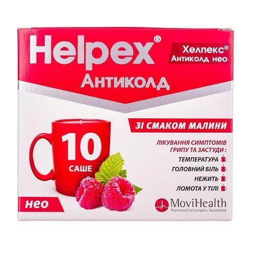 Хелпекс Антиколд Нео 4 г №10 малина порошок для орального раствора