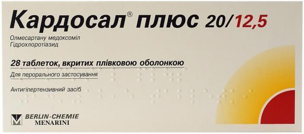 Кардосал плюс 20/12.5 №28 таблетки