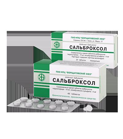 Сальброксол №40 таблетки