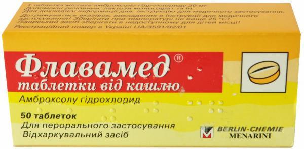 Флавамед 30 мг №50 таблетки
