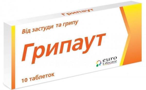 Грипаут N10 таблетки