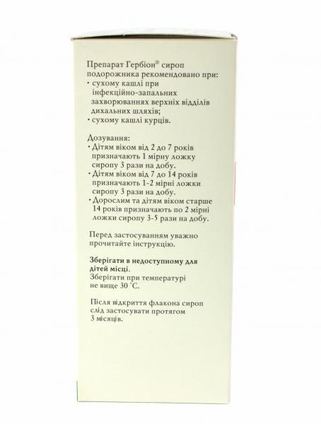 Гербион 150 мл сироп подорожника