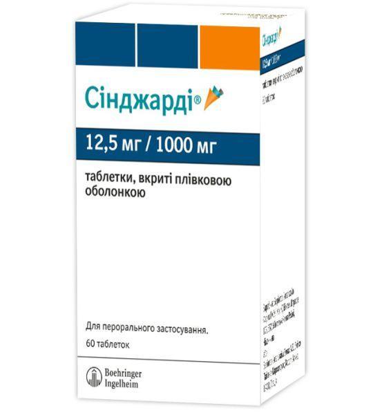 Синджарди 12.5 мг/1000 мг №60 таблетки Спец (35%)