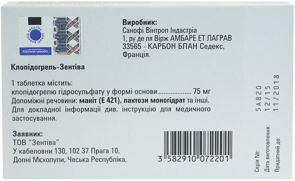 Клопидогрель-Зентива 75 мг №30 таблетки